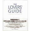 THE LOVERS GUIDE(ラヴァーズガイド)(書籍)